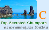 Top Secreted Chumphon 3วัน2คืน