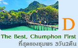The Best, Chumphon First 3วัน2คืน