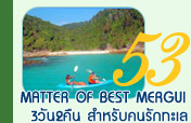 Matter of best Mergui