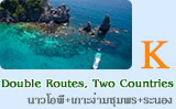 Double Routes, Two Countries นาวโอพี ชุมพร ระนอง