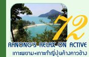 Ranong's Relax on Active