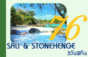 Sali and Stonehenge Island 3วัน2คืน